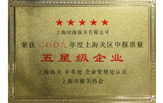 Five Star Customs Declaration Enterprise of Shanghai City